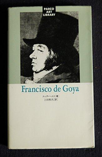フランシスコ・デ・ゴヤ (パルコ美術新書)