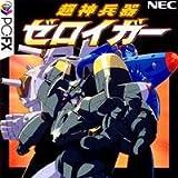 超神兵器ゼロイガー 【PC-FX】