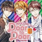 オリジナルシチュエーションCD「Door to Door~ドアを閉めたら腕の中 ~」(通常盤)