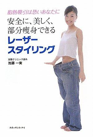 レーザースタイリング―脂肪吸引は恐いあなたに安全に、美しく、部分痩身できる