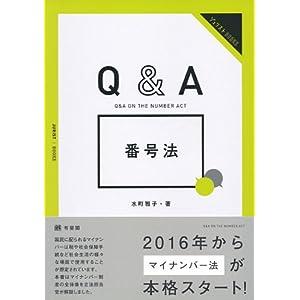 Q&A 番号法 (ジュリストブックス)