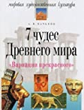 img - for Variations beautiful 7 Wonders Ancient World 7 ed Variatsii prekrasnogo 7 chudes drevnego mira 7 e izd book / textbook / text book