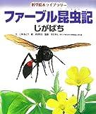 ファーブル昆虫記 じがばち (科学絵本ライブラリー)