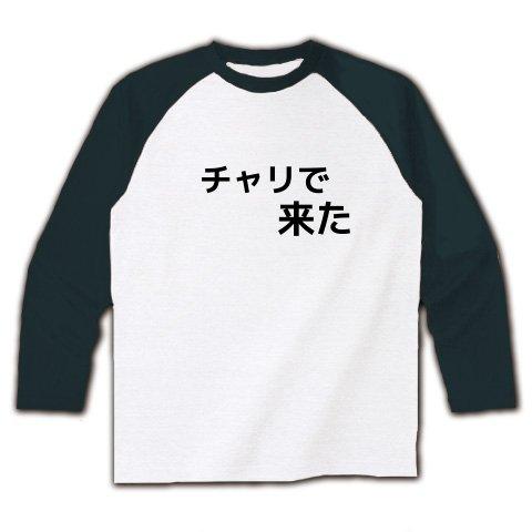 チャリで来た ラグラン長袖Tシャツ