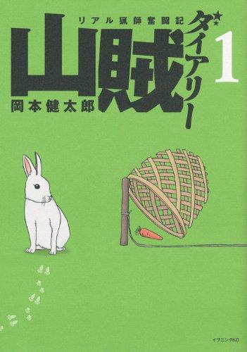 岡本健太郎「山賊ダイアリー(1)」実体験の狩猟マンガ