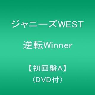 逆転Winner