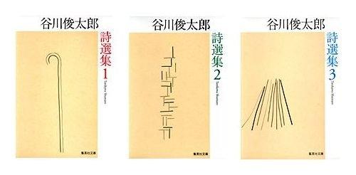 『谷川俊太郎詩選集』3冊セット (集英社文庫)