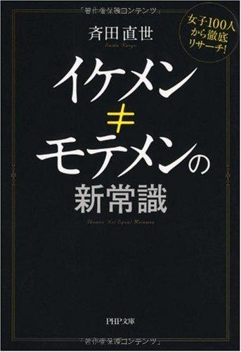 イケメン≠モテメンの新常識 (PHP文庫)