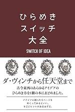 ひらめきスイッチ大全 (Sanctuary books)