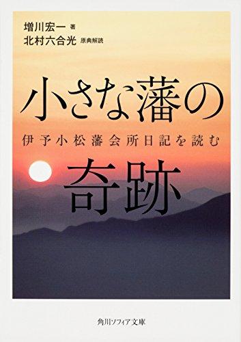 小さな藩の奇跡 伊予小松藩会所日記を読む (角川ソフィア文庫)