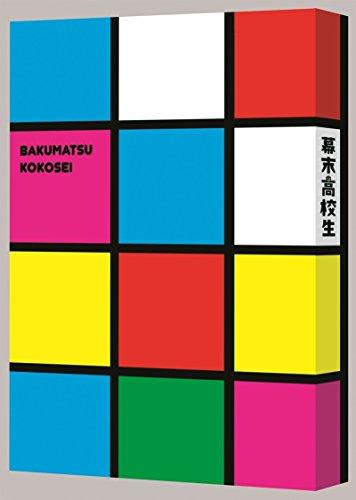 幕末高校生 DVD豪華版[DVD]