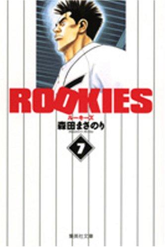 ROOKIES 7 (7) (集英社文庫 も 20-32)森田 まさのり