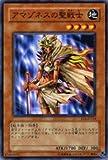 【遊戯王シングルカード】 《エキスパート・エディション1》 アマゾネスの聖戦士 ノーマル ee1-jp114