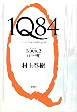1Q84 Book 2