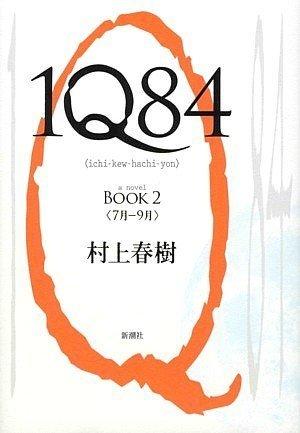 1Q84(イチ・キュウ・ハチ・ヨン)