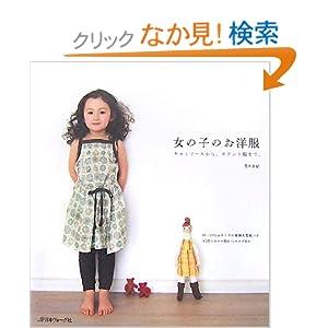 女の子のお洋服—キャミソールから、キチント服まで。