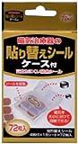 リベロ 磁気治療器の貼り替えシール ケース付 72枚 ランキングお取り寄せ