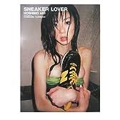 ほしのあき写真集 SNEAKER LOVER