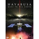 小惑星探査機 はやぶさ HAYABUSA BACK TO THE EARTH DVD版