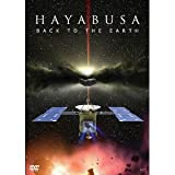 小惑星探査機 はやぶさ HAYABUSA BACK TO THE EARTH DVD版