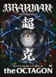 『超克 the OCTAGON』 [DVD]