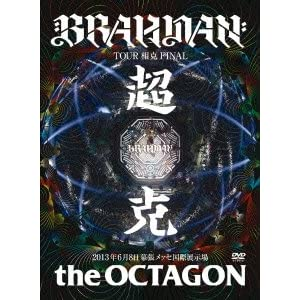 『超克 the OCTAGON』 [DVD]
