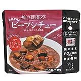 レトルト 惣菜 神戸開花亭 ビーフシチュー 190g ×3袋 セット (レンジ 簡単調理 惣菜)