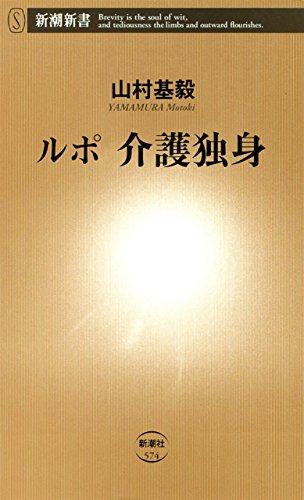ルポ 介護独身(新潮新書)
