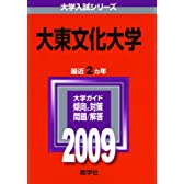 大東文化大学 [2009年版 大学入試シリーズ] (大学入試シリーズ 288)