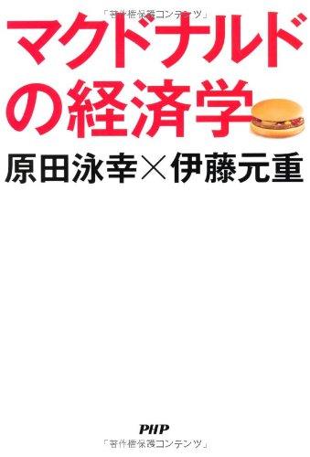 マクドナルド、業績また下方修正 → 利益半減