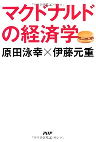 PHP研究所 原田 泳幸 マクドナルドの経済学の画像