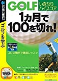 Golf いきなりハイスコア 1ヶ月で100を切れ!(説明扉付きスリムパッケージ版)