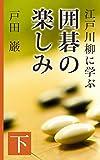 江戸川柳に学ぶ囲碁の楽しみ(下)