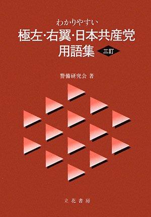 わかりやすい極左・右翼・日本共産党用語集 三訂