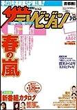 週刊ザテレビジョン 2013年 3月15日号( 関西版)表紙 大野智