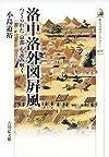 洛中洛外図屏風: つくられた〈京都〉を読み解く (歴史文化ライブラリー)