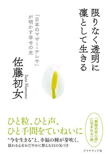 限りなく透明に凜として生きる――「日本のマザー・テレサ」が明かす幸せの光