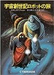 宇宙創世記ロボットの旅 (ハヤカワ文庫 SF 203)