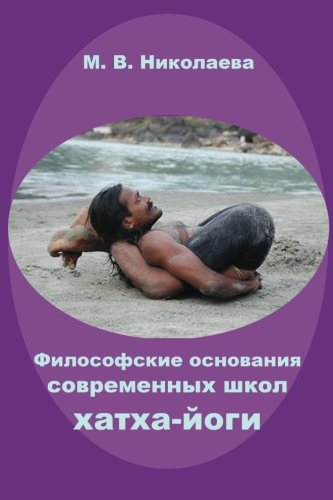 Philosophic Background of Modern Hatha-Yoga Tradition (Russian Edition)