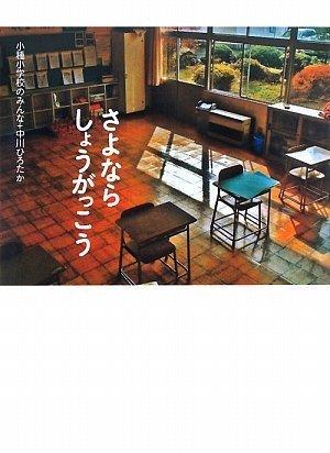 『さよならしょうがっこう』中川ひろたか 偕成社