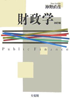 財政学 改訂版