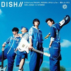 晴れるYA!(初回生産限定盤A)(DVD付)