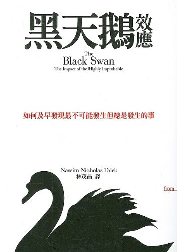The Black Swan: The Impact Of The Highly Improbable (Chinese Edition)