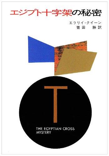 エジプト十字架の秘密