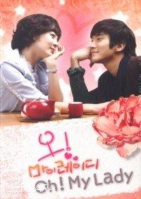 OH! MY LADY KOREAN DRAMA w/English Subtitles