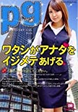 PERVERT GAL vol.8 Karin/Bit-ch/妄想族 [DVD]