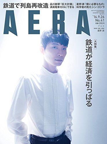 AERA(アエラ) 2016年 9/26 号【表紙:星野源】 [雑誌]