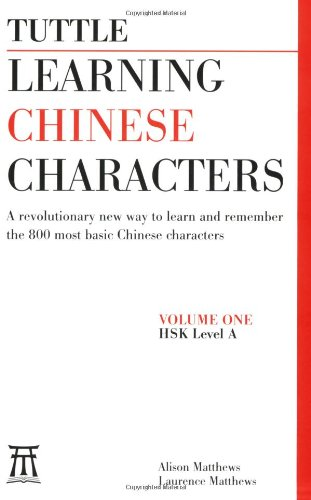 Tuttle Learning Chinese Characters, Vol. 1: A Revolutionary New Way to Learn and Remember the 800 Most Basic Chinese Characters