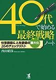 40代で始める「最終戦略」ノート—仕事価値&人生価値の最大化26のチェックリスト