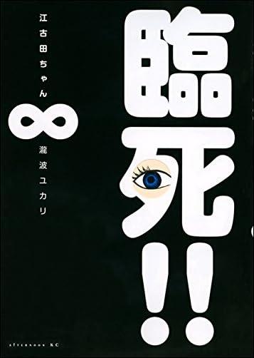 臨死!!江古田ちゃん 8)<完>  アフタヌーンKC)